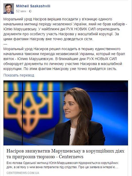 Никаких официальных обвинений в коррупции со стороны ГФС выдвинуто не было, - Марушевская - Цензор.НЕТ 2764