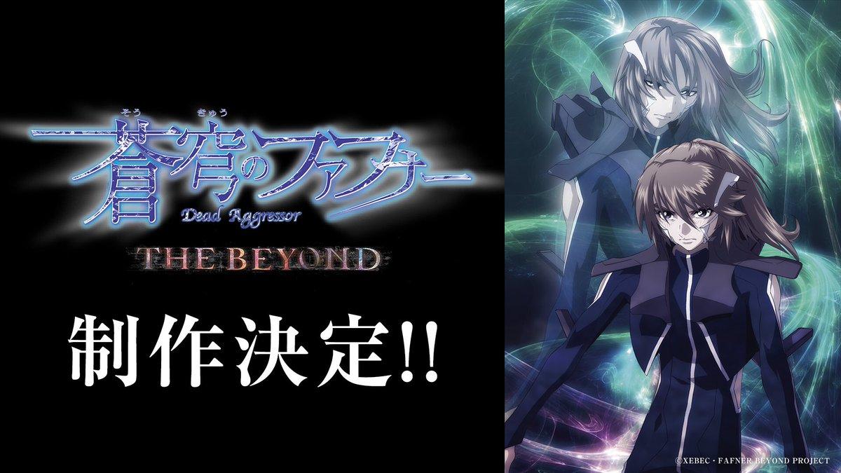 ファフナー 蒼穹 the beyond の