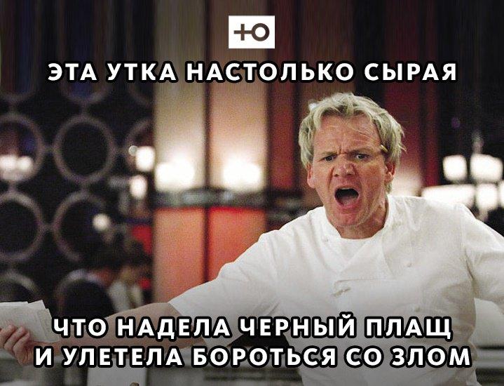 россии смешные картинки с шефом рамзи турман голая