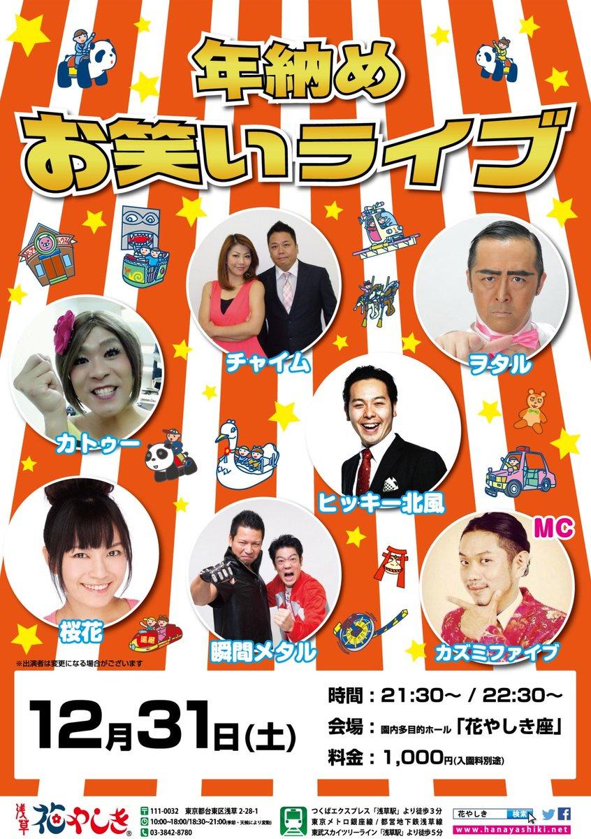 花やしき カウントダウン 浅草 ヲタルpic.twitter.com/Hp5ibUqSZu