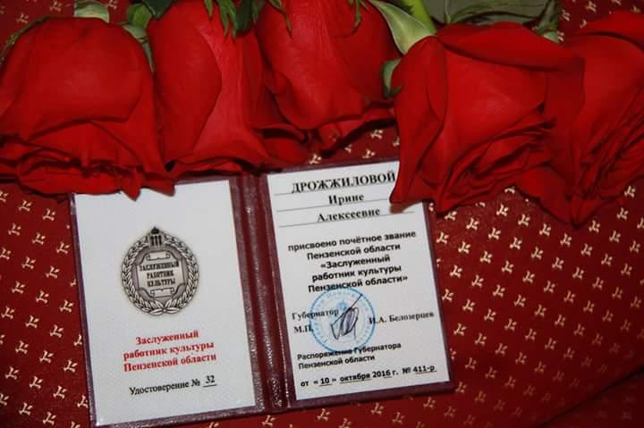 Поздравление с присвоением звания работника культуры
