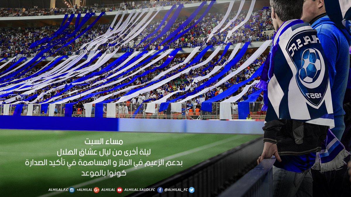 عاشق الهلال Ssss12324235403 Twitter