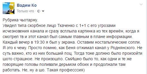 """""""1+1"""" пытаются лишить лицензии"""": сотрудники телеканала обратились к Порошенко, Гройсману и Парубию - Цензор.НЕТ 3374"""