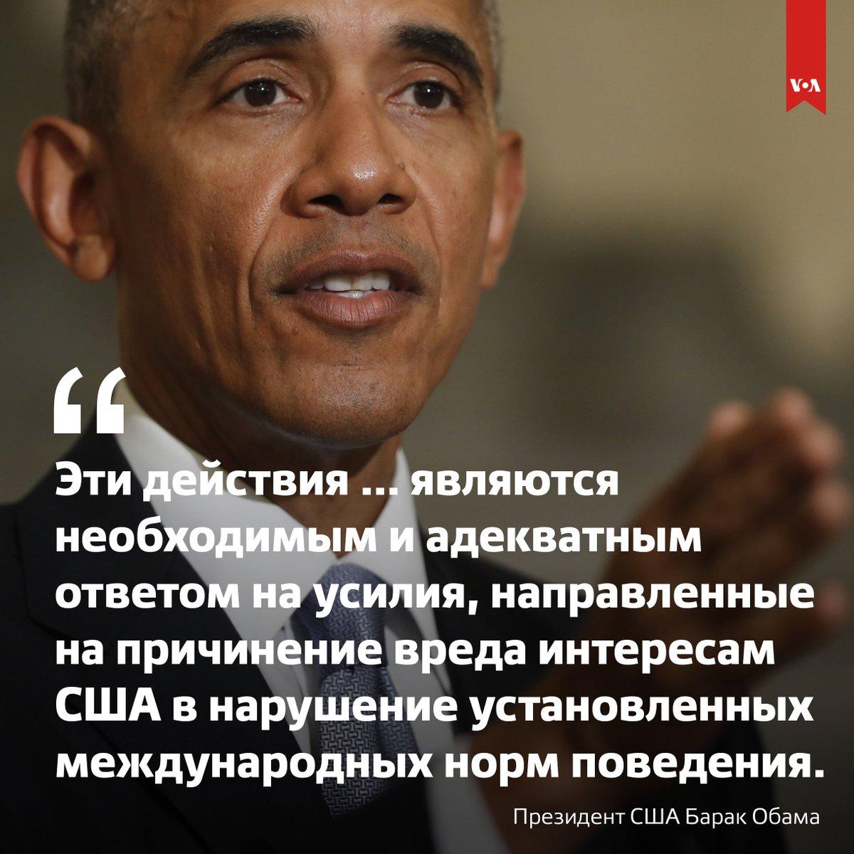 Обама о россии высказывания