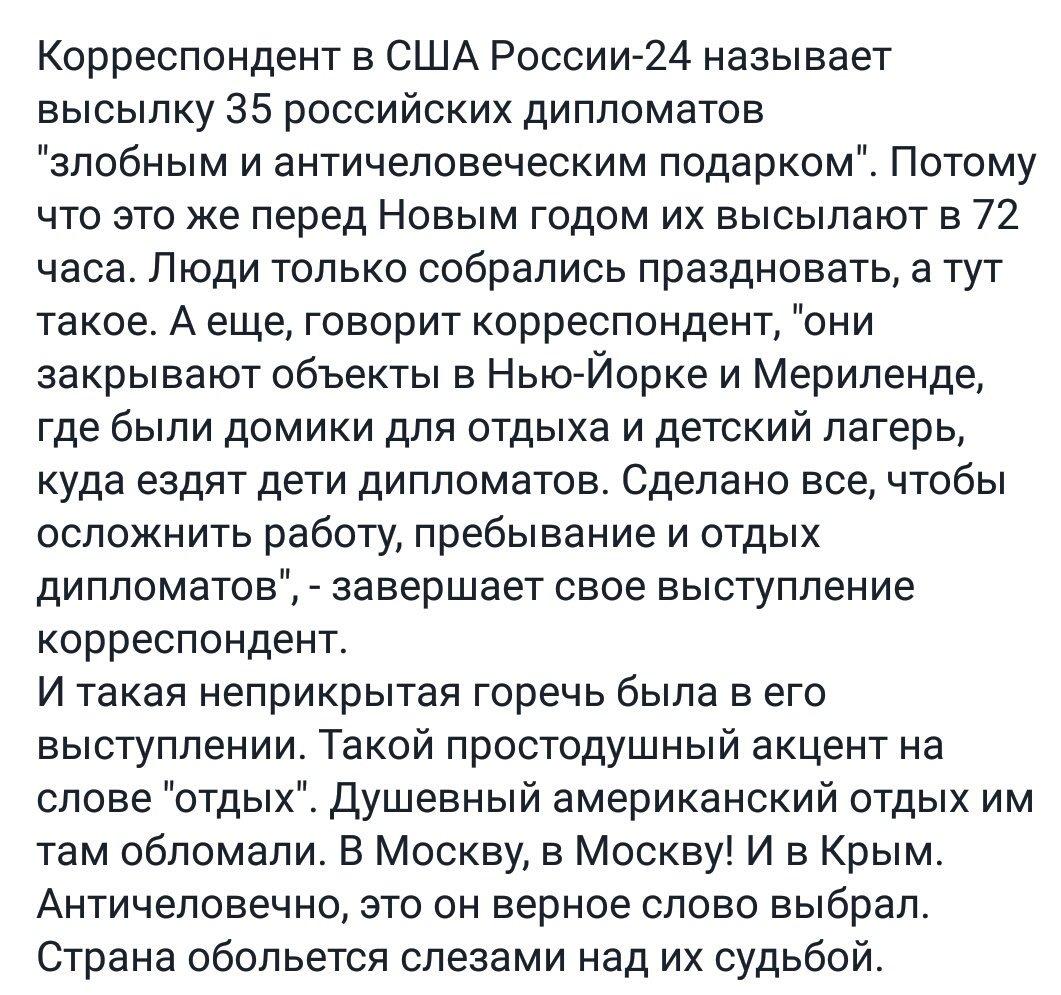 Это адекватный итог восьми лет неудачной политики относительно России, - спикер Палаты Представителей Конгресса, республиканец Пол Раян о санкциях - Цензор.НЕТ 2293