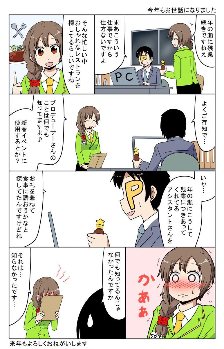 千川ちひろさん! https://t.co/eC3JGdS8Jj