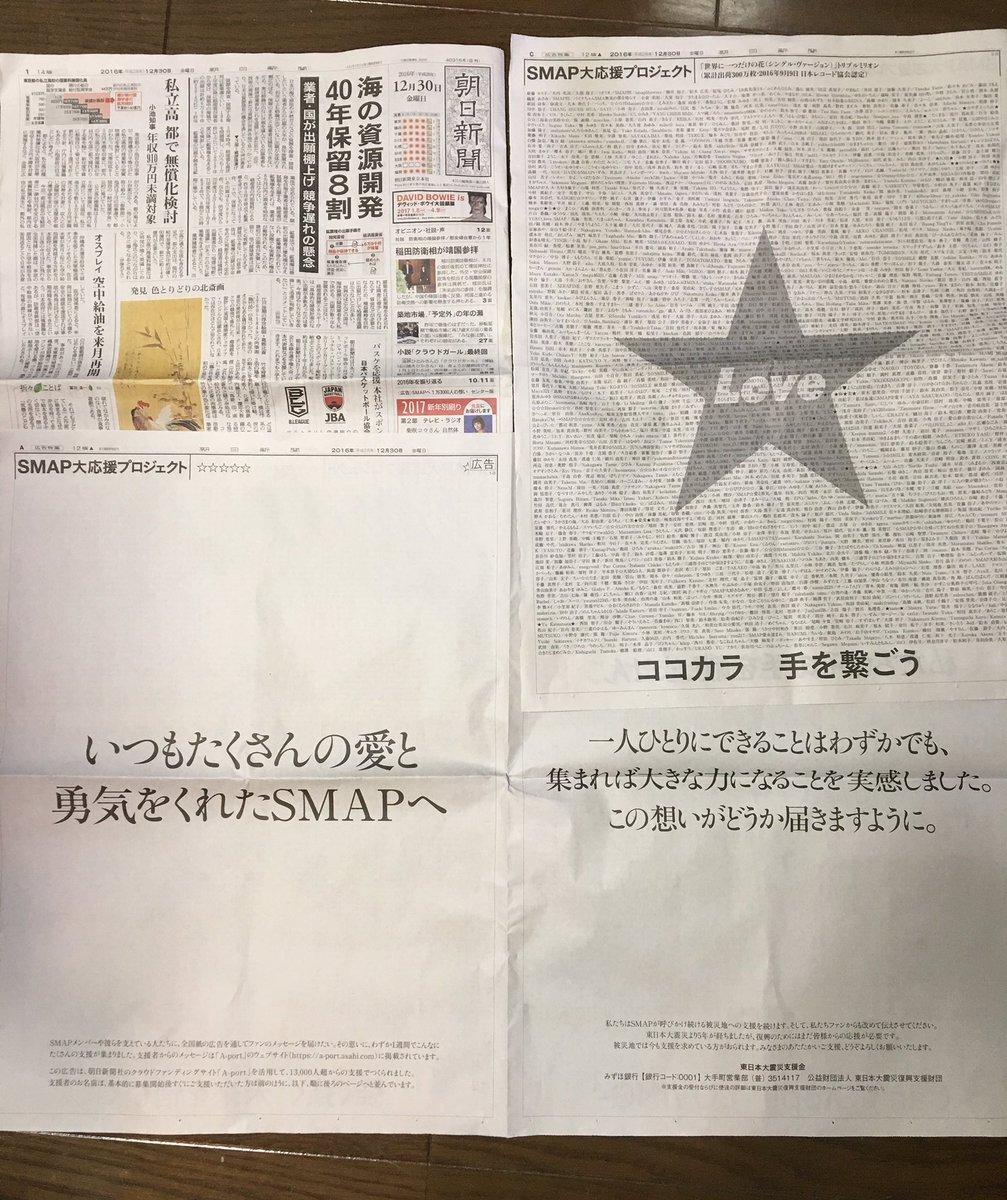 買ってきました。感動!!!8ページ!美しい!そして最後のページにちゃんとSMAPがずっと続けてきた東日本大震災の募金のご案内も載っている。ほんとにすごい。#SMAP #SMAP大応援プロジェクト #朝日新聞 https://t.co/zb7SQmn2in