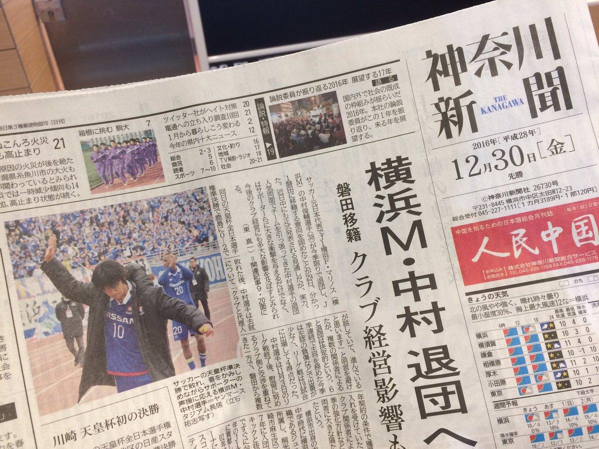 神奈川新聞の一面だった https://t.co/YJYZtWPg6Q