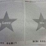 朝日新聞のSMAP愛がすげぇ…!「SMAP大応援プロジェクト」が8ページも…!