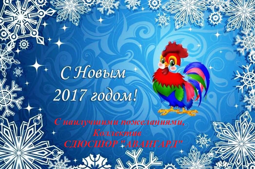 Открытки анимационные с новым годом 2017 петуха, леди
