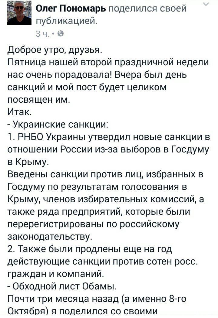 Это попытка повлиять на внешнеполитический курс Украины со стороны крупного бизнесмена, у которого есть собственные интересы от торговли с Россией, - Арьев о статье Пинчука - Цензор.НЕТ 1578