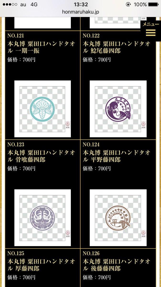 本丸博の粟田口ハンドタオル、そういうデザインなのか、紋のみで背景が透明なのかすごい悩む https://t.co/Gey6AdL1BL
