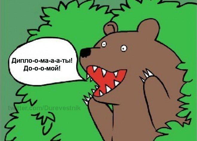 """Лавров предложил Путину выслать из РФ 35 дипломатов США: """"Взаимность - это закон дипломатии и международных отношений"""" - Цензор.НЕТ 3641"""