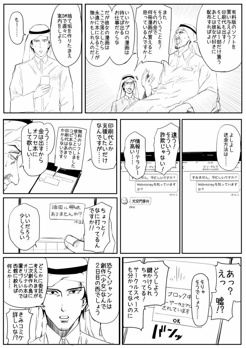 石油王の漫画を描きました(4ページ) #コミケ童話