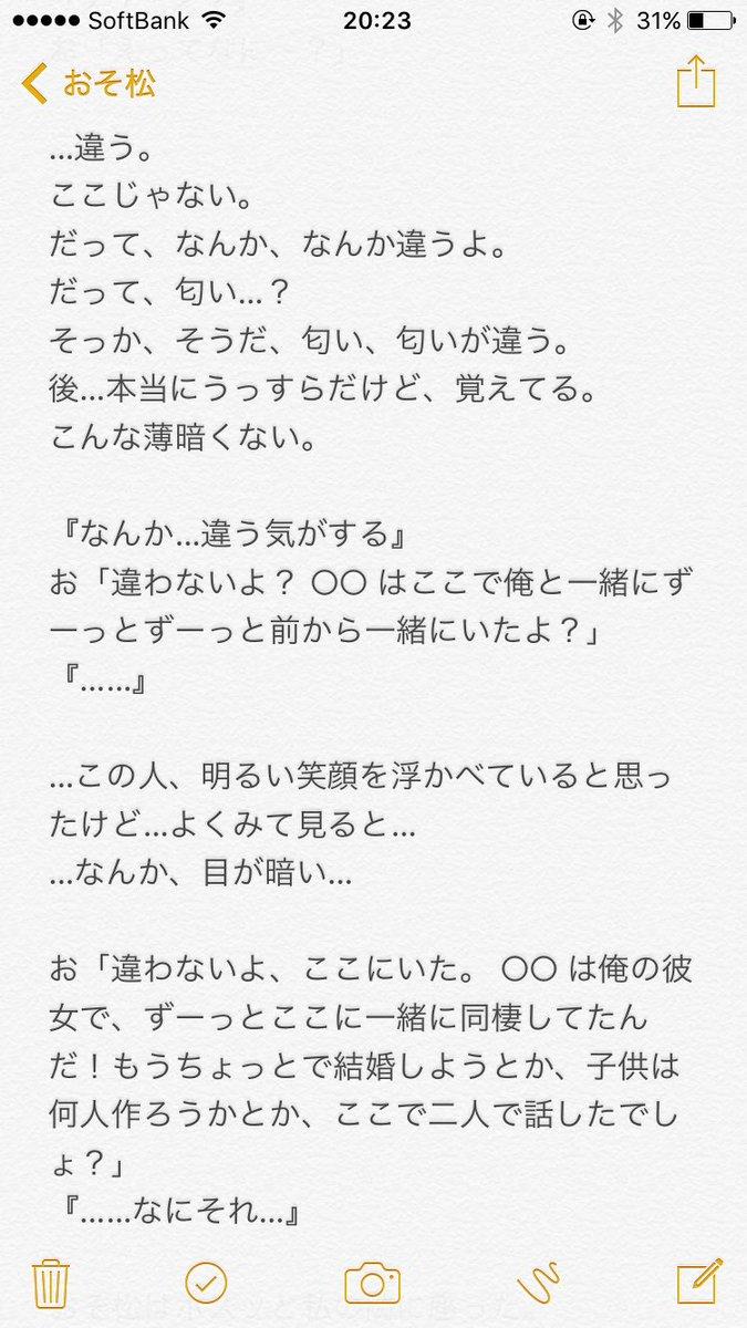 鬼 滅 の 刃 夢 小説 ヤンデレ
