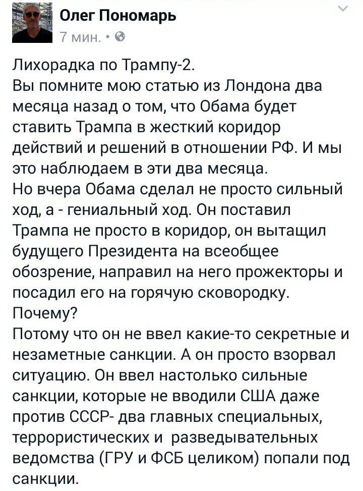 Это попытка повлиять на внешнеполитический курс Украины со стороны крупного бизнесмена, у которого есть собственные интересы от торговли с Россией, - Арьев о статье Пинчука - Цензор.НЕТ 5221