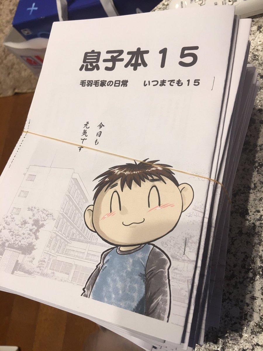やっと出来た「息子本15」130冊! ツカレタヨ。゚(゚´Д`゚)゚。 https://t.co/HDteF7yemm