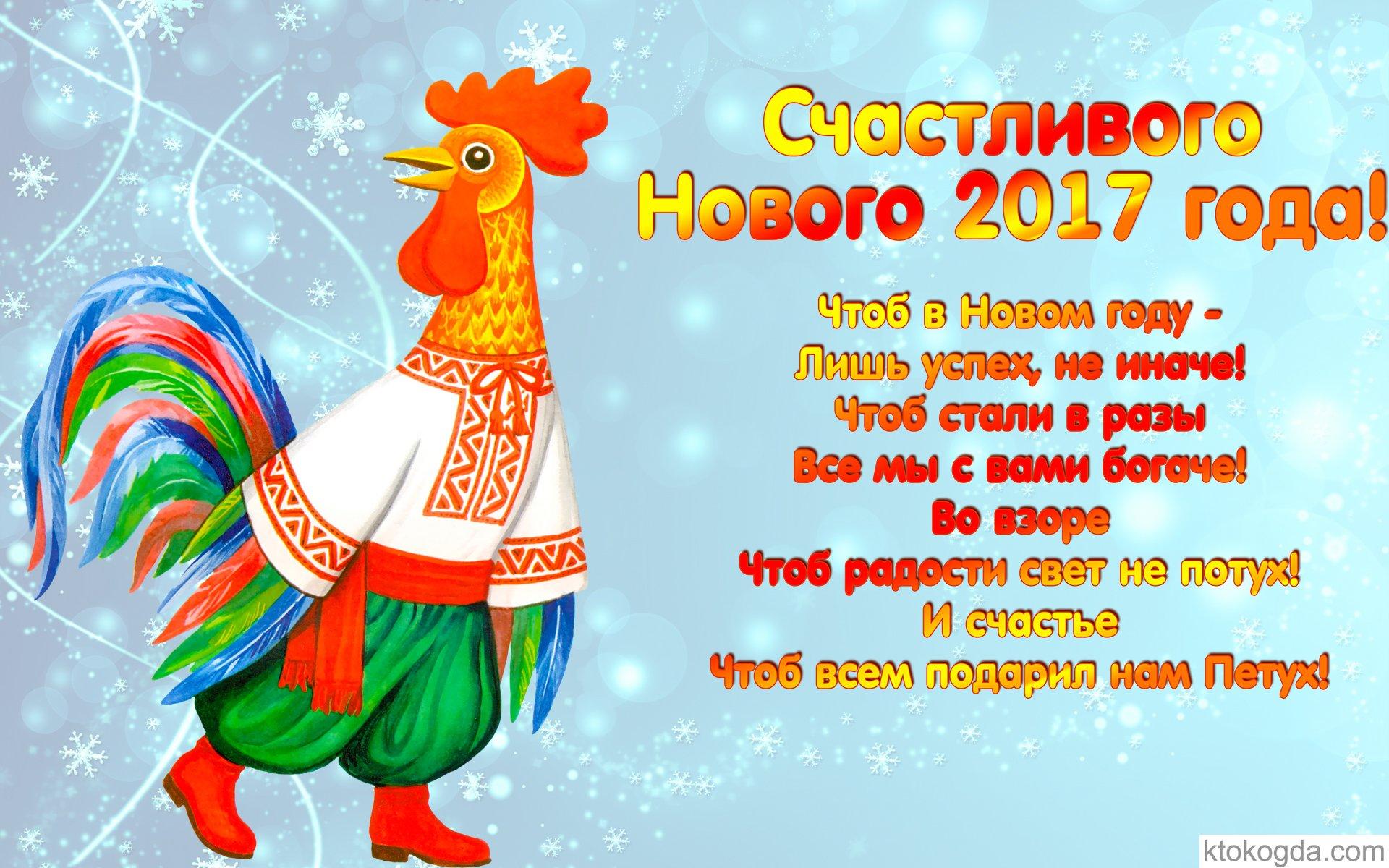 Днем, поздравления с новым годом год петуха картинки