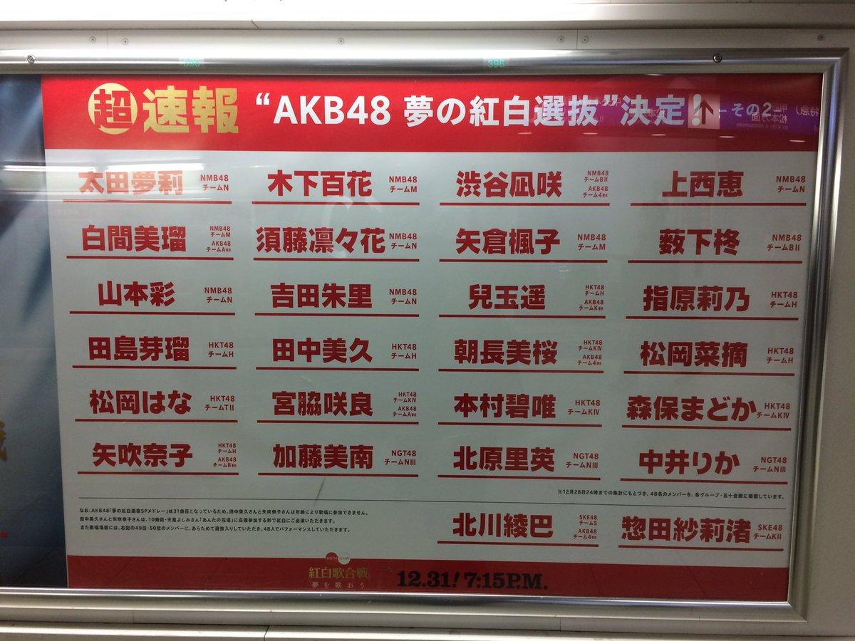 新宿駅のコンコースにAKB紅白選抜のメンバー名入りポスター貼ってあった。 https://t.co/t0VVTvGdDX