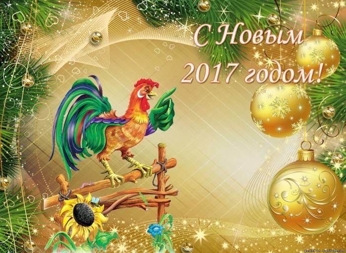 Поздравления с новым 2017 годом в открытках