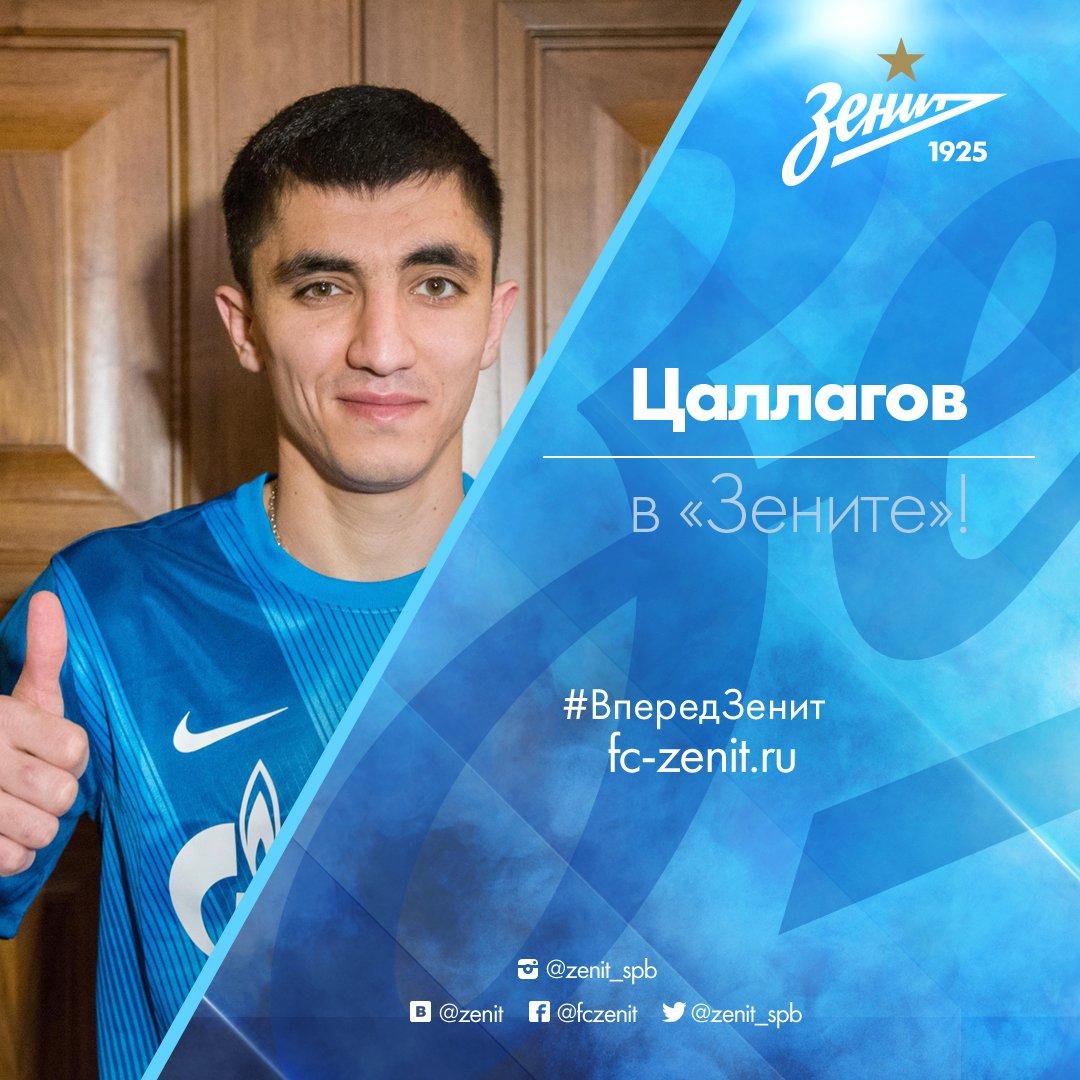 Цаллагов стал игроком «Зенита»