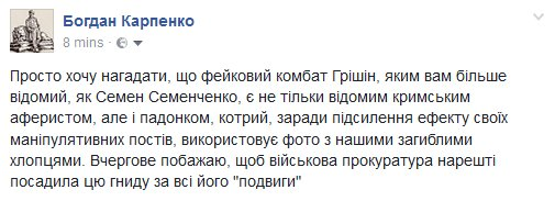 Возле Попасной произошло боестолкновение, противник с потерями отступил, - пресс-центр штаба АТО - Цензор.НЕТ 3714