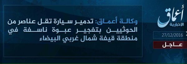 AQAP and Islamic State claim attacks on a Houthi vehicle in Qifa area of al-Bayda