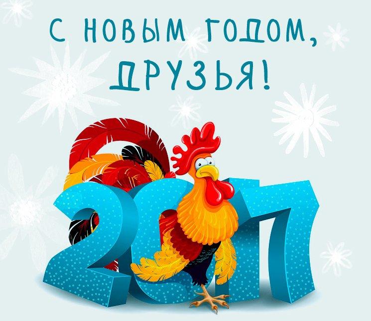 Стену, открытки поздравления к новому 2017 году