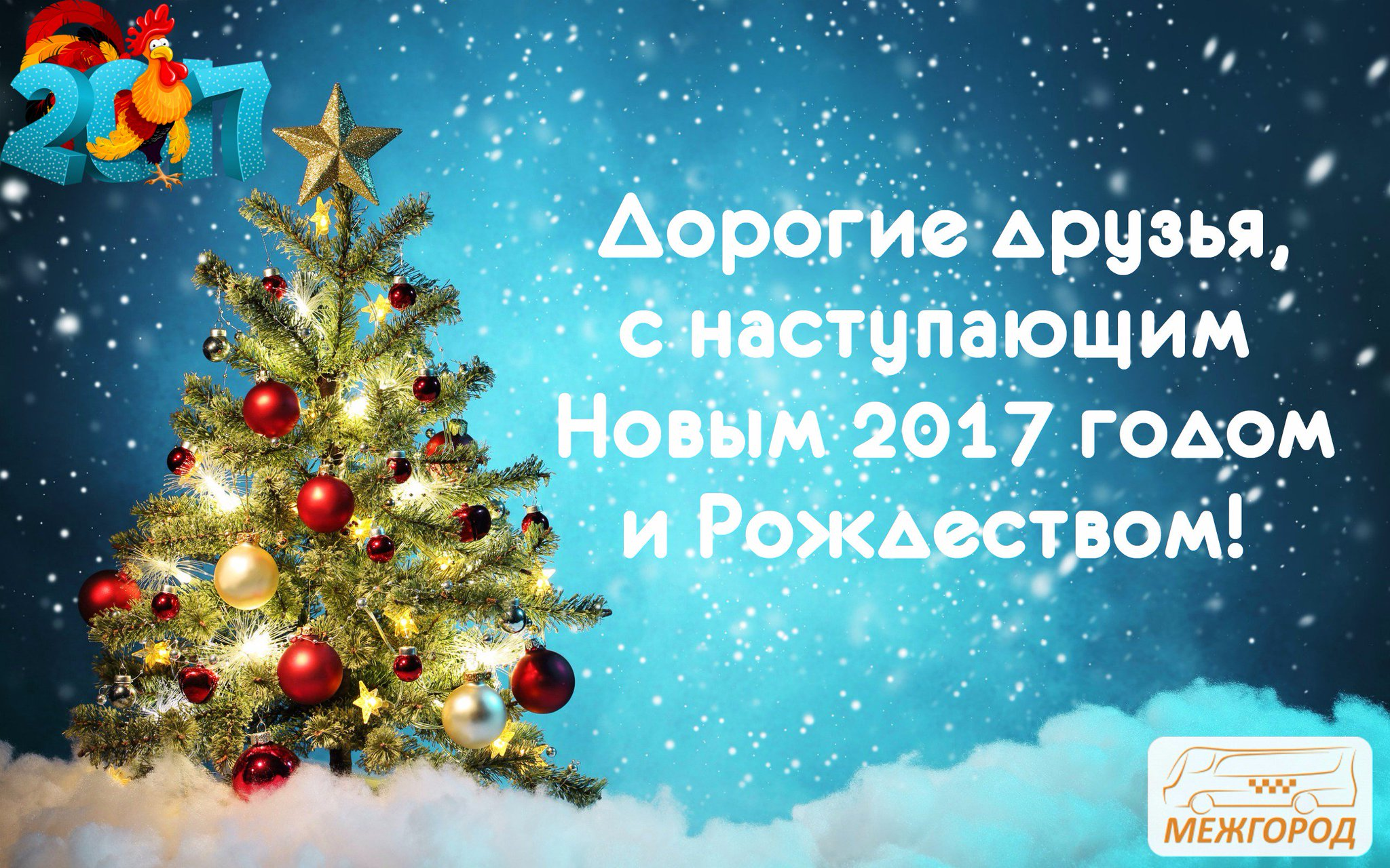 Новогодняя открытка красивая