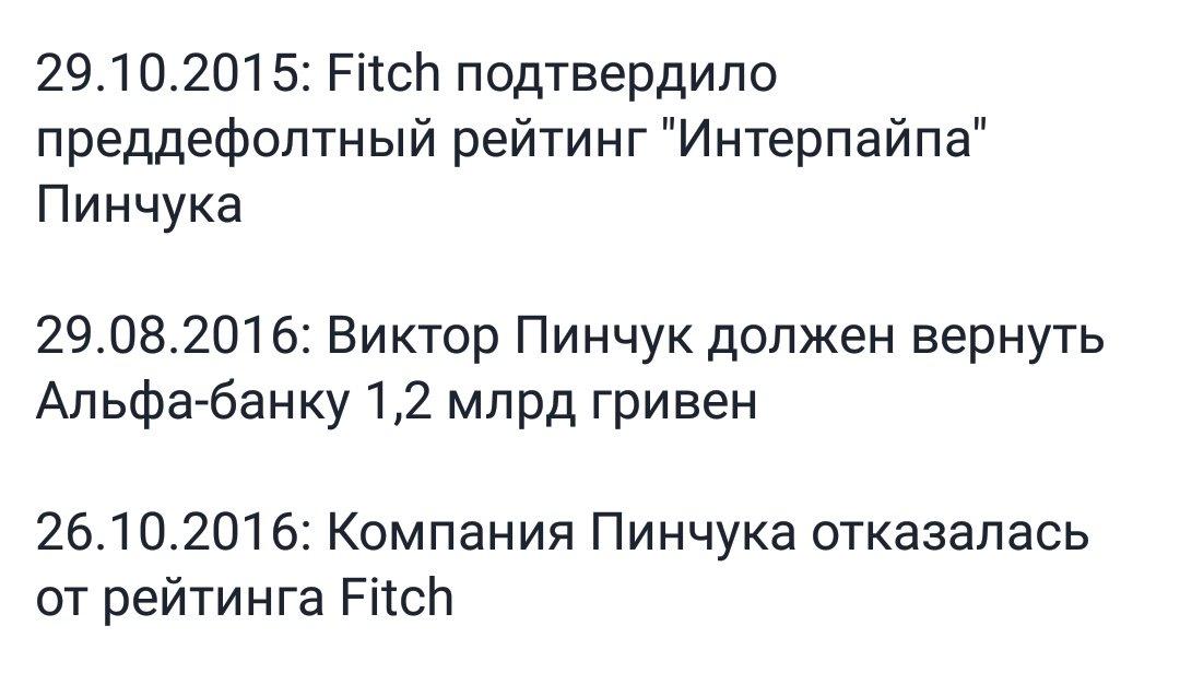Украине надо отказаться от ЕС и НАТО и принять выборы в ОРДЛО, - Пинчук - Цензор.НЕТ 3934