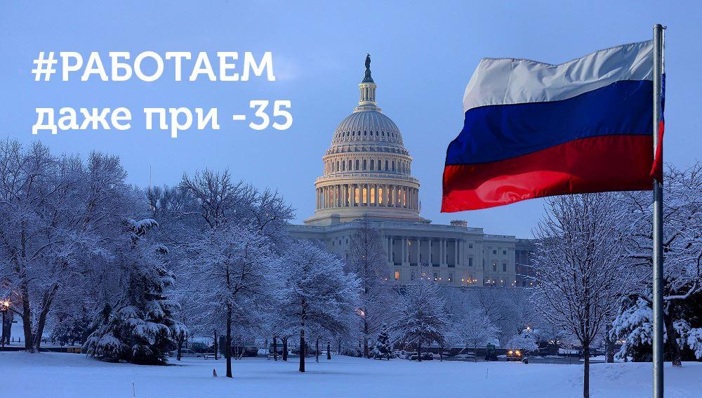 Власти #США высылают из страны 35 российских дипломатов, но мы #РАБОТАЕМ даже при -35 :) https://t.co/5ISB28mYst