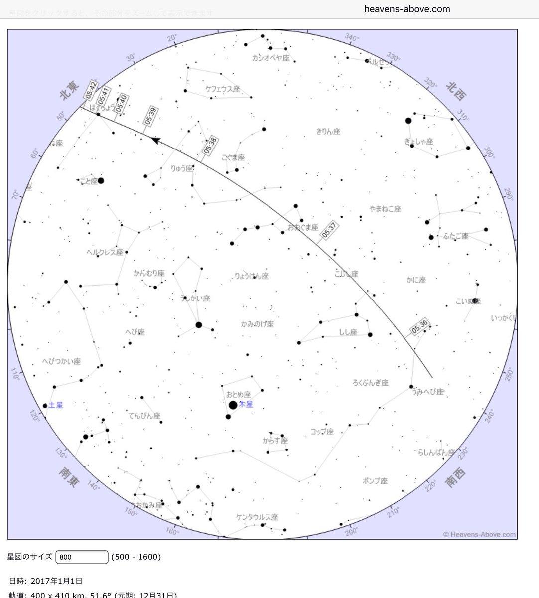元旦の朝。日の出前の5:35~5:42にかけて、ISS(国際宇宙ステーション)+こうのとりが頭上を通過して行きます。初詣の際に見上げてみて下さい。きぼうも付いてますよw 図はHeavens-aboveより https://t.co/89JWIwBtR9