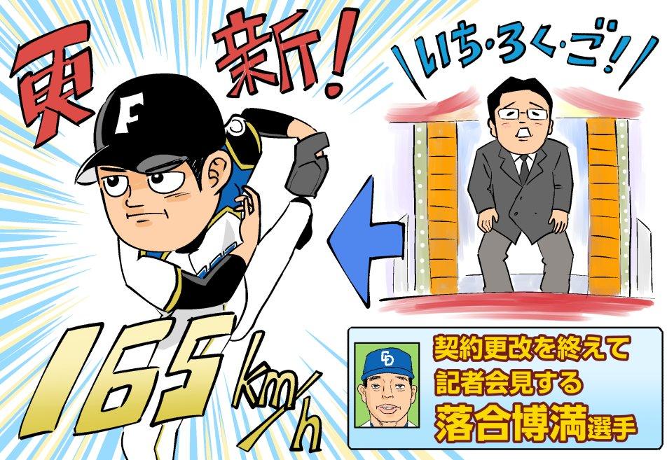ナビ スポーツ プロ 野球
