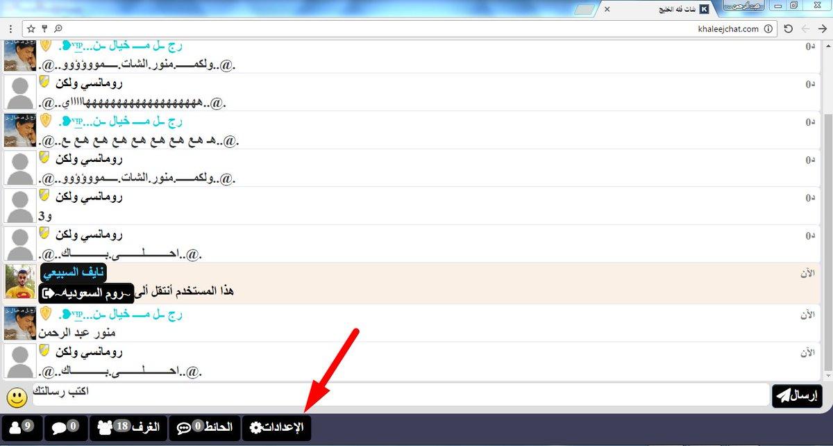 شات فلة الخليج For Android Apk Download 12