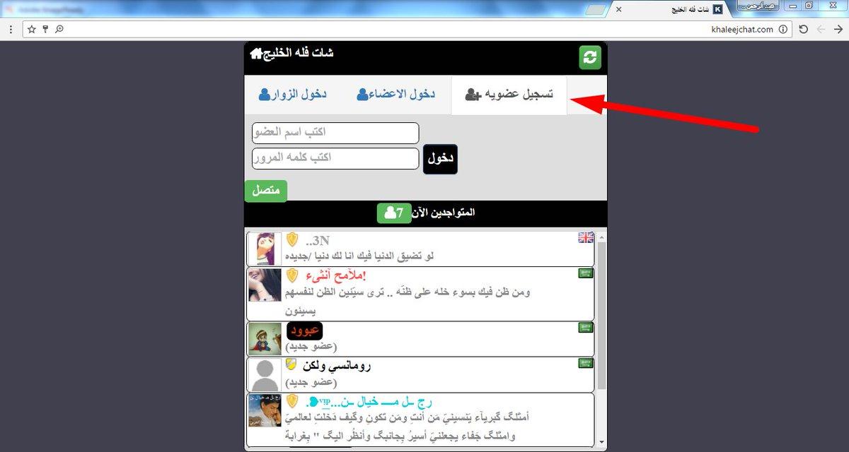 شات فلة الخليج For Android Apk Download 15 10