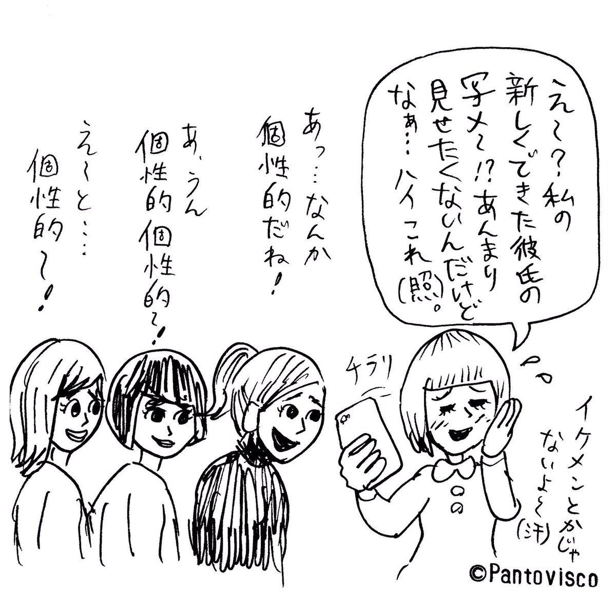 物は言いよう hashtag on Twitte...