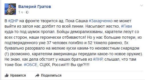 """Боевики пугают """"батальоном мусульманских экстремистов"""" в ВСУ, - Тымчук - Цензор.НЕТ 5566"""