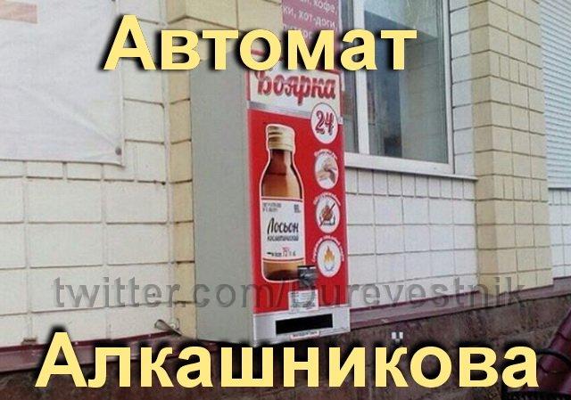 Люди десятками мрут как мухи от отравлений алкоголем, - Путин - Цензор.НЕТ 8934
