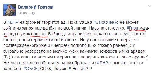 На Светлодарской дуге погибло 6 военнослужащих, около 20 раненых, - волонтер Юрий Мысягин - Цензор.НЕТ 1829