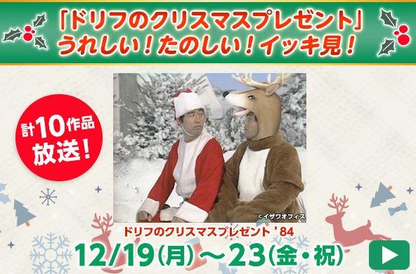 """ファミリー劇場(公式) on Twitter: """"【ドリフのクリスマスプレゼント ..."""