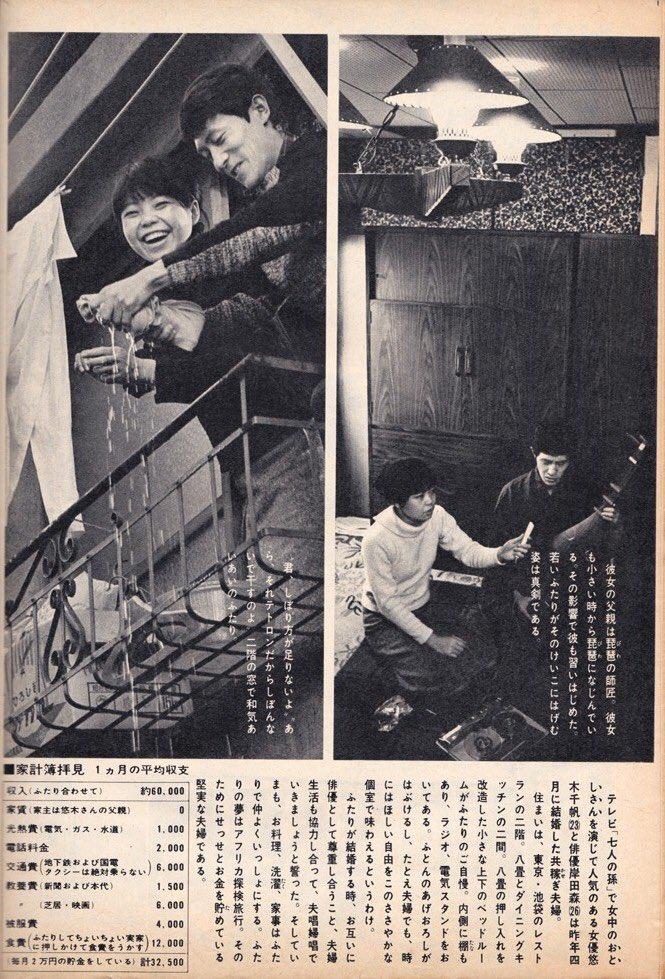 怪優岸田森さんと悠木千帆さんがご夫婦だった頃のボクの大好きなお宝写真 この慎ましい若い二人の幸せそうな姿が泣けて来ます https://t.co/UWPw47fmUs