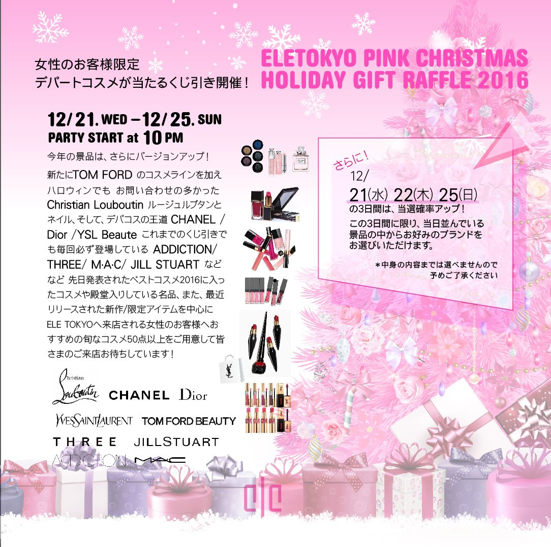 Ele tokyo on twitter eletokyo pink christmas holiday gift raffle eletokyo pink christmas holiday gift raffle 2016 1221 1225n tom ford50 negle Gallery