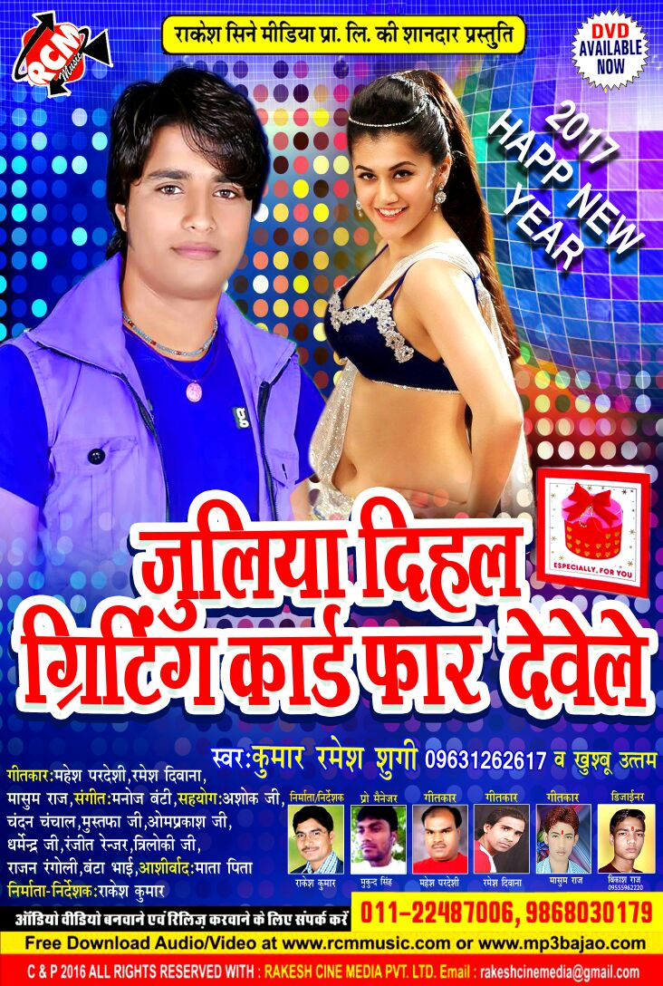 Rcm music ka mp3 download | Rcm Music Ka All Dj Bhojpuri