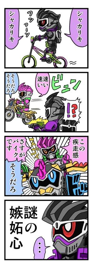 バイシクルとバイク4コマ