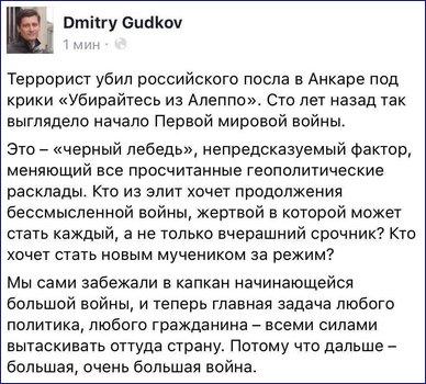 Преступления России в Сирии и Украине не оправдывают убийство посла, - Климкин - Цензор.НЕТ 7338