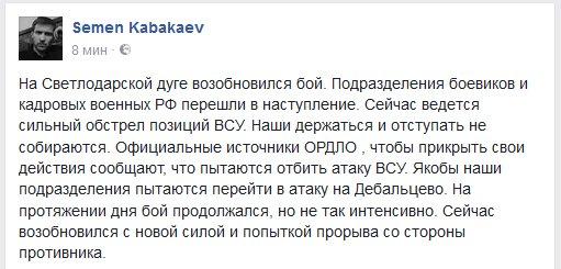 После боя на Светлодарской дуге один украинский военнослужащий пропал без вести, - пресс-офицер 54-й бригады - Цензор.НЕТ 2093