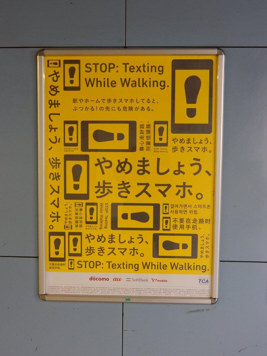 (日)やめましょう、    歩きスマホ。  (繁)專心走好路,    別當低頭族。  (简)不要在走路时    使用手机。  繁体字版と簡体字版がこれほど違うのもめずらしい。 https://t.co/eHXNbd3Gyw