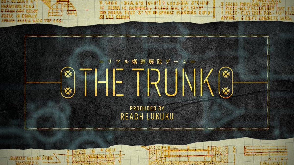 【タイトル発表!】 リーチルクク個人制作、リアル爆弾解除ゲームのタイトルは…  『THE TRUNK』  です! 詳細情報はお待ちを! #リアル爆弾解除ゲーム #THETRUNK https://t.co/tpuvd1g4Qg
