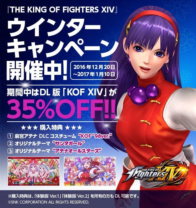 KOF XIVウィンターキャンペーン開催!(1/10まで)