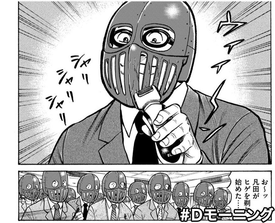 #Dモーニング #『グラゼニ~東京ドーム編~』鉄仮面版 https://t.co/8daxFMfXMR ……たぶん、これが狙いでこの回を選んだんやろな(笑)(笑) https://t.co/XIJ7lagnk8
